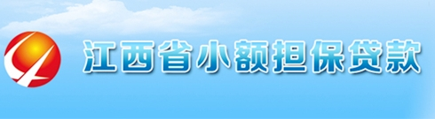 江西省小额担保贷款