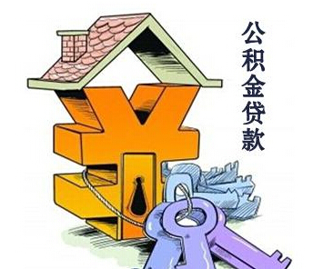 深圳公积金贷款额度