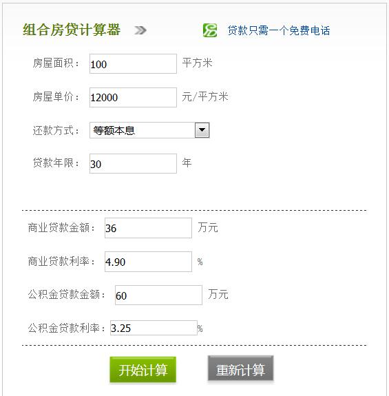 组合贷款利息计算 1