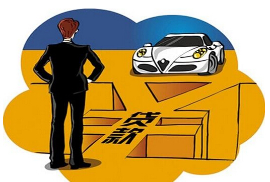 贷款买车攻略