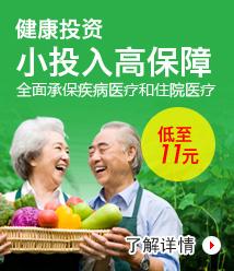 老年人保健品