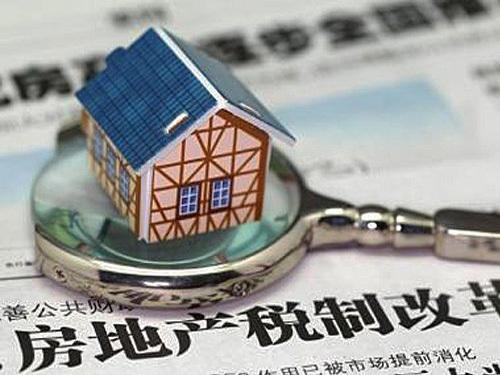 房地产税立法初稿成型 实施已迫在眉睫