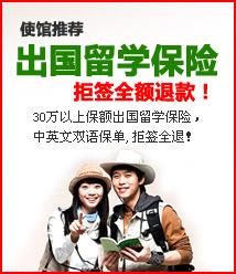 香港留学保险