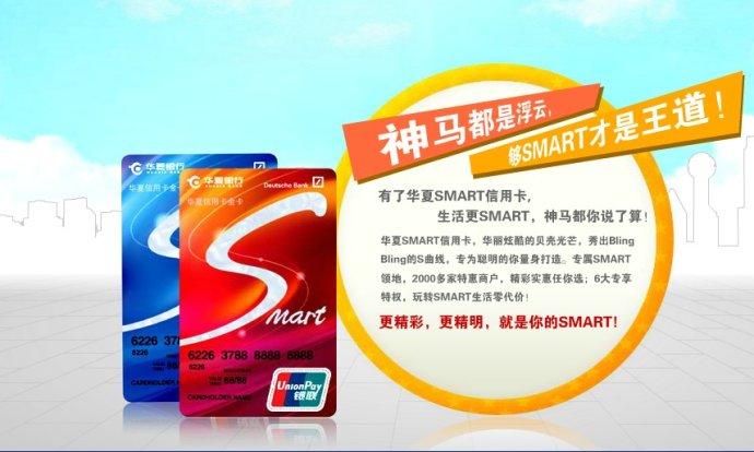 华夏smart信用卡卡样