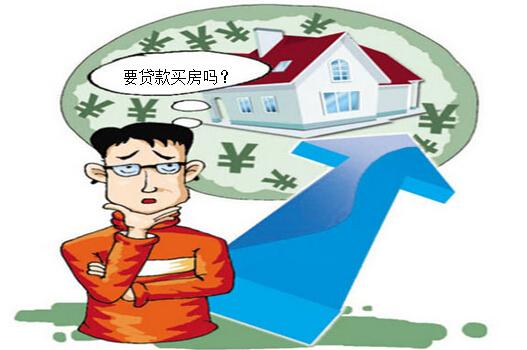 年轻人要贷款买房吗