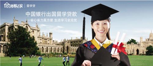 中国银行留学贷款