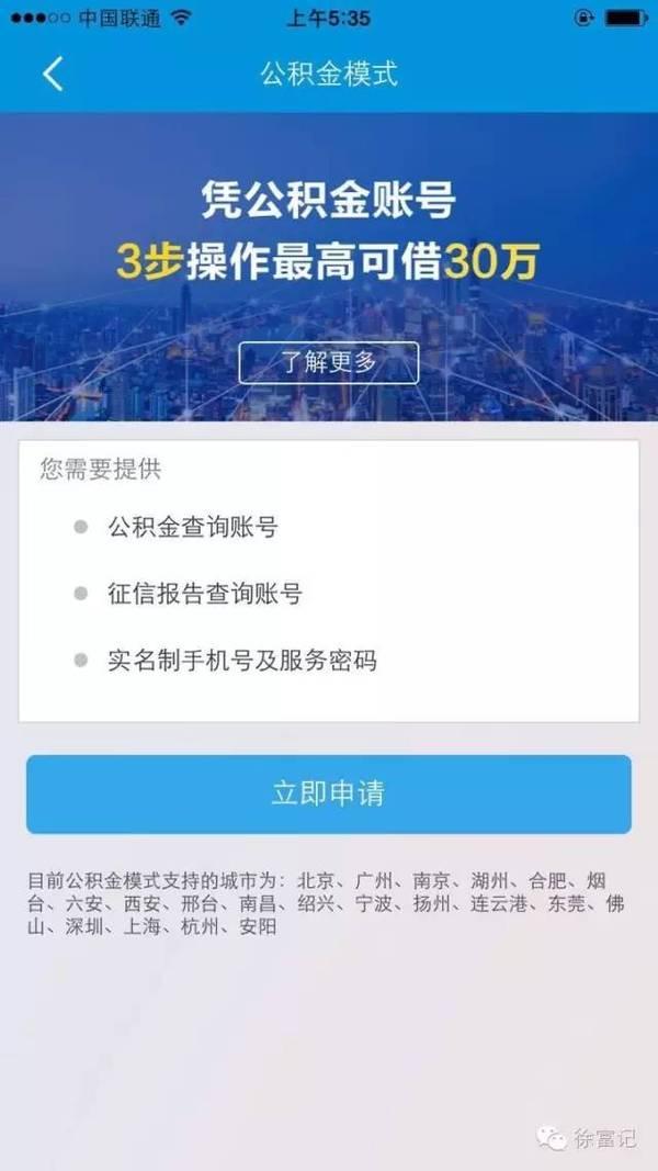 宜人贷公积金贷款 申请页面
