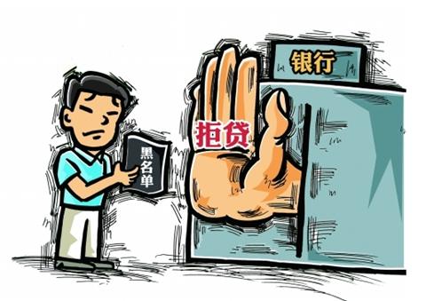 失信企业申请贷款受限