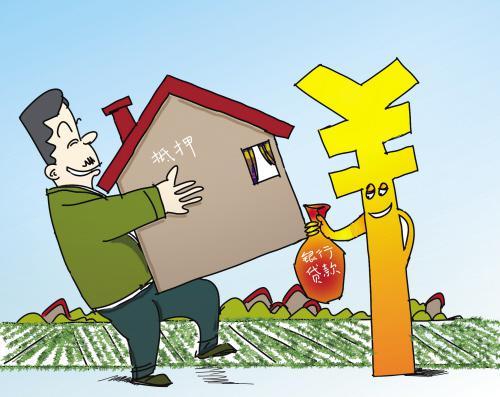 房屋抵押银行贷款