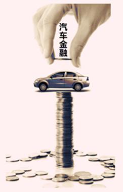 汽车金融公司贷款