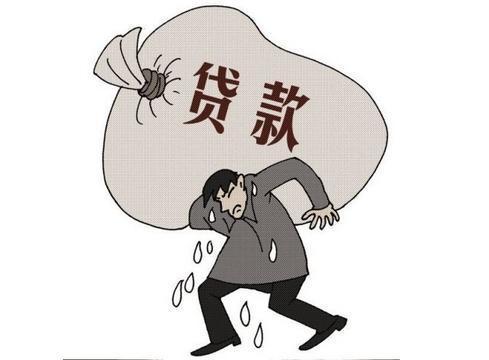 你从银行、马云那借的钱还清没?欠他们钱后果很严重