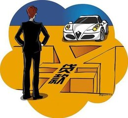 贷款购买汽车