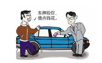 银行汽车抵押贷款