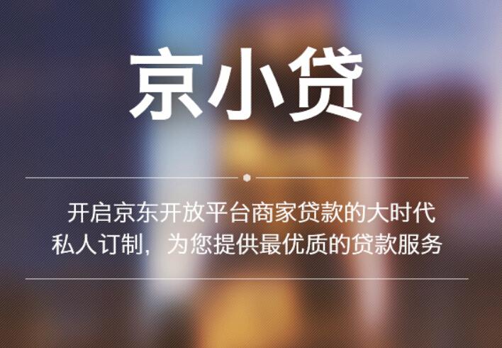 京小贷申请指南