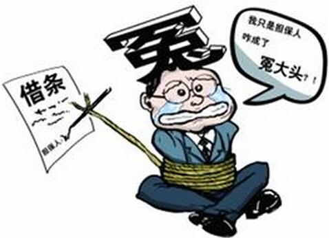 民间借贷担保人该不该承担还款责任