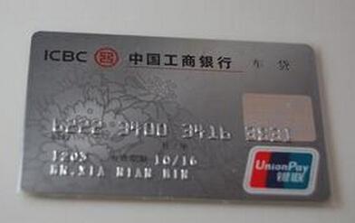 工行车贷卡是信用卡吗