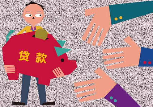 年末三种贷款途径解资金难题