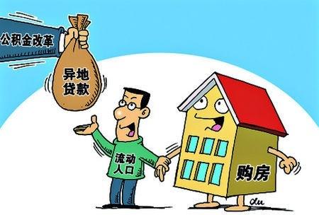 徐州公积金省内异地贷款政策
