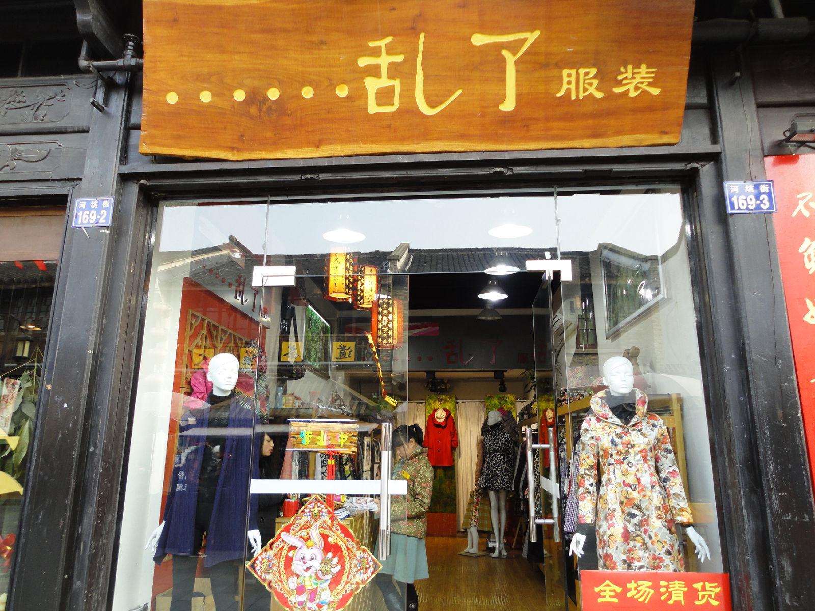 容城吧_回复:杭州河坊步行街(多图)_容城吧_百度贴吧