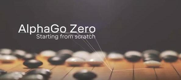 李开复:AlphaGo Zero 证明AI进化速度远比人类想象的更快
