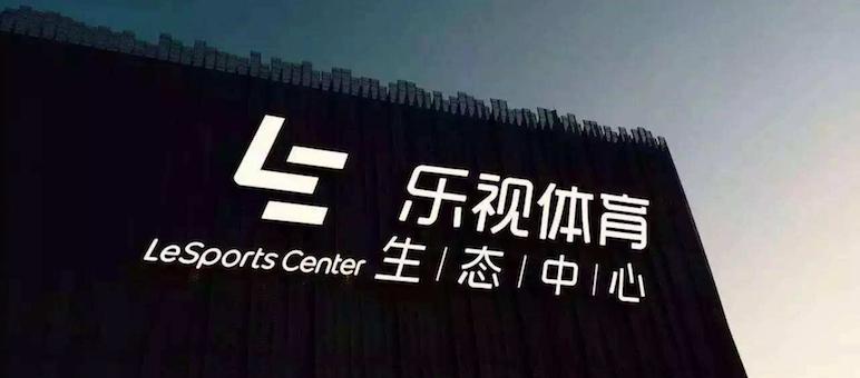 乐视体育从215亿估值下跌落神坛 是因为贾跃亭挪用超30亿资金?